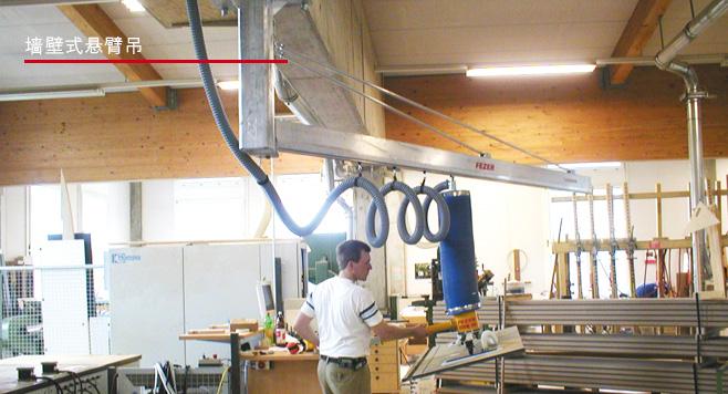 配有天花板固定装置和铝制悬臂的墙壁式悬臂吊